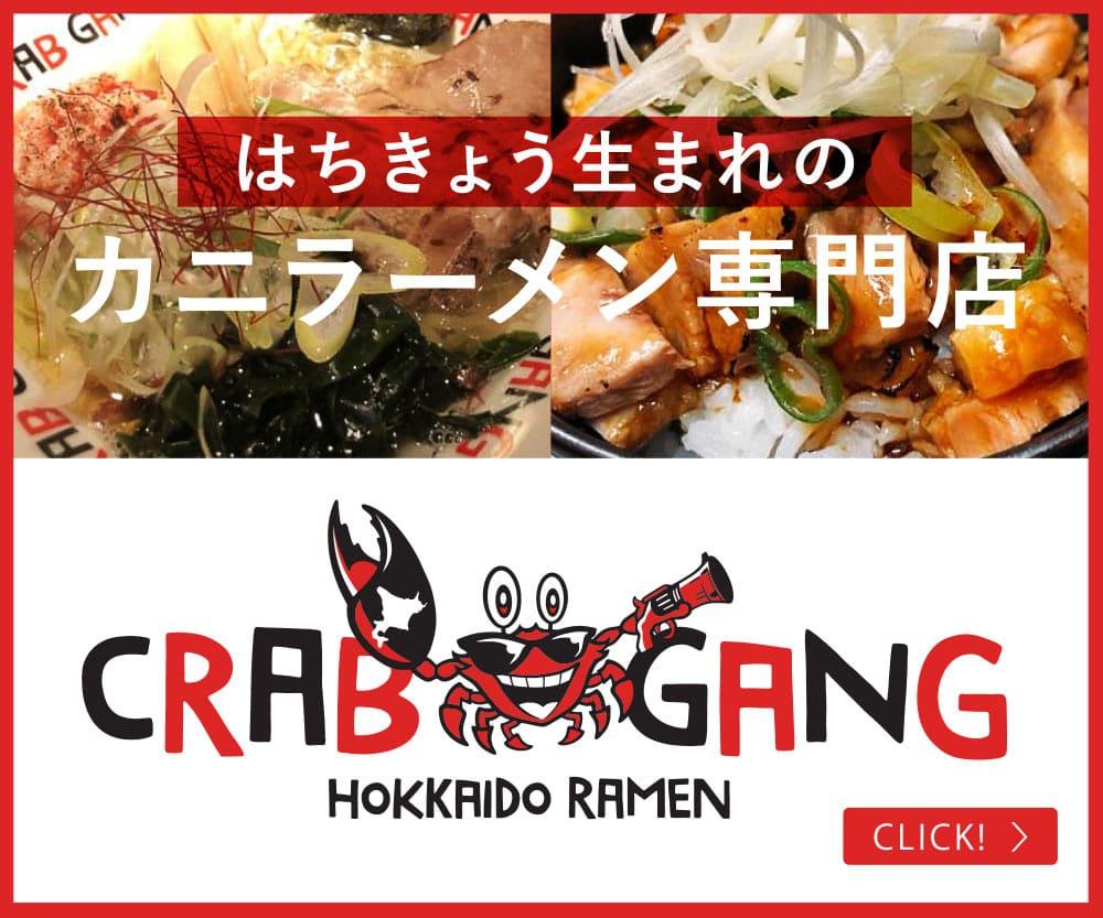 はちきょう生まれのカニラーメン専門店 クラブギャング crabgang