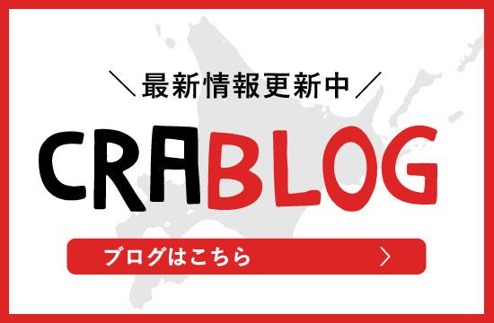 はちきょう生まれのカニラーメン専門店 クラブギャング crabgang ブログ