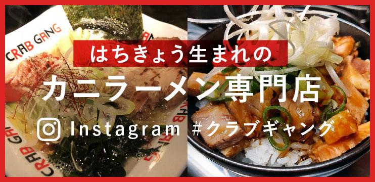 はちきょう生まれのカニラーメン専門店 クラブギャング crabgang Instagram
