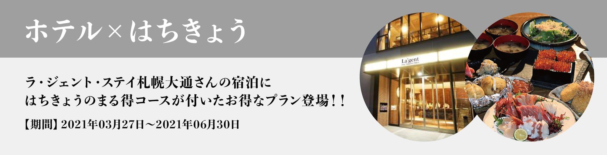 ラ・ジェント・ステイ札幌大通さんの宿泊にはちきょうのまる得コースが付いたお得なプラン登場!!